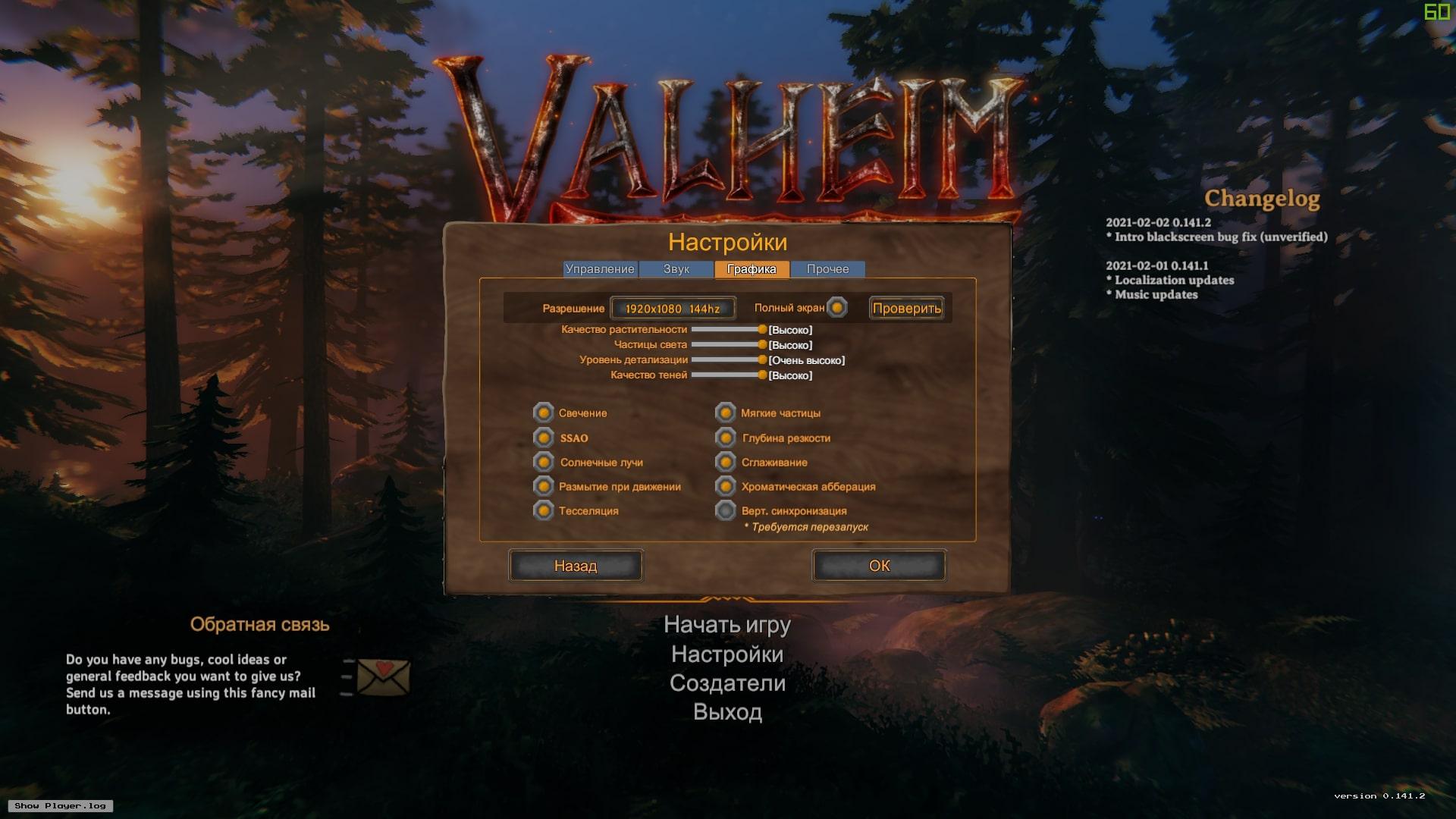 Valheim - решение технических проблем
