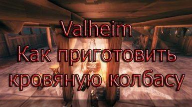 Valheim - Как приготовить кровяную колбасу