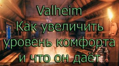 Valheim – Как увеличить уровень комфорта и что он даёт