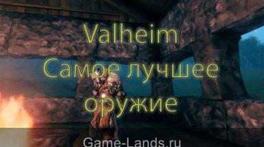 Valheim – Самое лучшее оружие