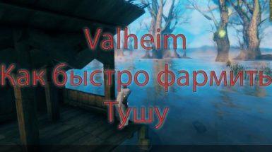 Valheim - Как быстро фармить Тушу