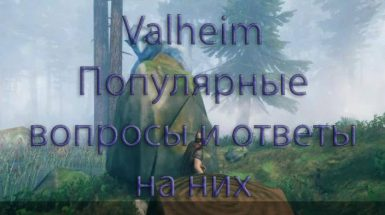 Valheim – Популярные вопросы и ответы на них