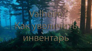 Valheim – Как увеличить инвентарь