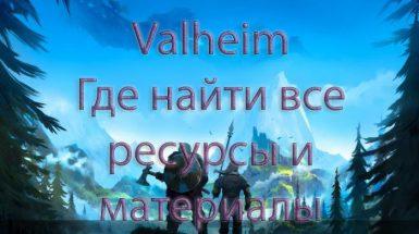 Valheim – Где найти все ресурсы и материалы