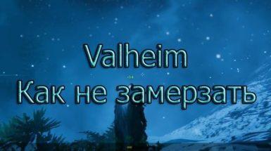 Valheim – Как не замерзать