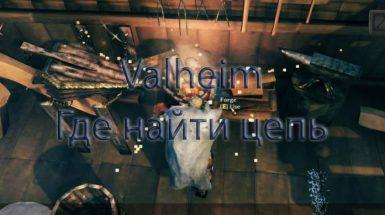 Valheim – Где найти цепь