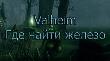 Valheim – Где найти железо