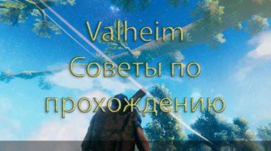 Valheim – Советы по прохождению