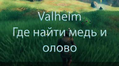Valheim – Где найти медь и олово