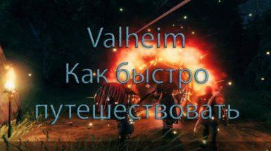 Valheim – Как быстро путешествовать