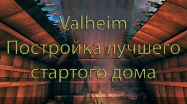 Valheim – Постройка лучшего стартого дома