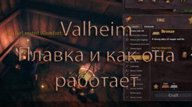 Valheim – Плавка и как она работает